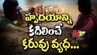Heart Wrenching Story of Kadiri Farmers || Anantapur || NTV - NTVTELUGUHD