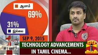 "No.1 Yaaru : Analysis on ""Technology Advancements in Tamil Cinema…"" 09-09-2015 – Thanthi TV Show"
