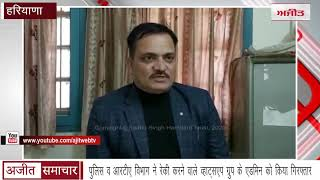 video: यमुनानगर:पुलिस व आरटीए विभाग ने रेकी करने वाले व्हाट्सएप ग्रुप के एडमिन को किया गिरफ्तार