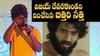 Bithiri Sathi imitates Arjun Reddy Vijay Devarakonda || Prematho Mee Karthik audio launch - IGTELUGU