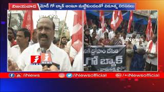 CPI Leaders And Activists Against PM Modi AP Tour | Demands For AP Special Status | iNews - INEWS