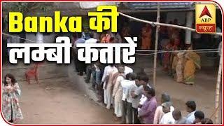 Long queues of people seen in Bihar's Banka - ABPNEWSTV