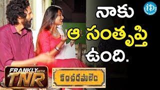 నాకు ఆ సంతృప్తి ఉంది. - Actress Bhargavi || Frankly With TNR In Kancharapalem - IDREAMMOVIES