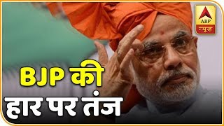 BJP's loss in hindi heartland draws huge criticism by opposition - ABPNEWSTV