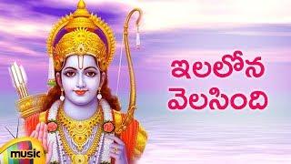 Lord Sri Ram Devotional Songs | Eelalona Velasindu Song | Telugu Bhakti Songs | Mango Music - MANGOMUSIC