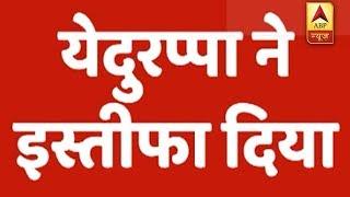 Karnataka Floor Test: Huge Breaking! BS Yeddyurappa resigns as CM - ABPNEWSTV