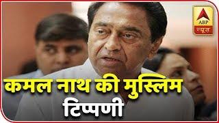 Politics heat up on Kamal Nath's 'Muslim' remark | Kaun Banega Mukhyamantri - ABPNEWSTV