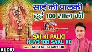 साईं की पालकी हुई १०० की I Sai Ki Palki Huyi 100 Ki I TARSEM RAJ KAPOOR I New Latest Sai Bhajan I - TSERIESBHAKTI