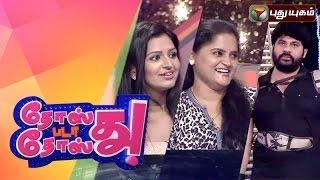 Dosth Bada Dosth 27-09-2015 PuthuYugam TV Show