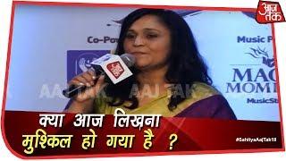 ज की लेखनी और कल की लेखनी में अतर के सवाल पर Manisha ने दिया ये जवाब |  #SahityaAajTak18 - AAJTAKTV