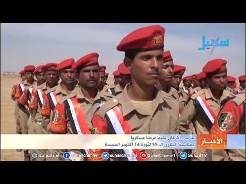 مأرب.. الأركان تقيم عرضاً عسكرياً  بمناسبة الذكرى الـ 55 لثورة أكتوبر