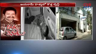 Is Jayaram Chigurupati Poisoned To Death ? Assassination Case Mystery Continues l CVR NEWS - CVRNEWSOFFICIAL
