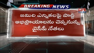 YCP Leaders Meets National Law Commission | YCP Supports Jamili Elections | CVR News - CVRNEWSOFFICIAL