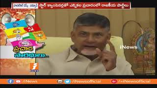 All Political Parties Plans To Attracts Votes With Star Election Campaigns In Telangana | iNews - INEWS