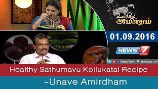 Healthy Sathumavu Kollukatai Recipe | Unave Amirdham | News7 Tamil Show