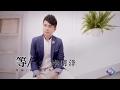 李明洋-等(官方完整版MV)HD