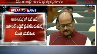 Finance Minister Yanamala Ramakrishnudu Presents Vote on Account Budget in AP Assembly   CVR News - CVRNEWSOFFICIAL