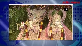 video : देशभर में धूमधाम से मनाई गई जन्माष्टमी, मंदिरों में गूंजे नंदलाल के जयकारे