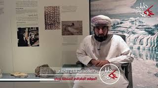 د/ محمد بن هلال الكندي في #دقيقة_عمانية يتحدث عن