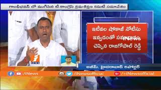 T-Congress Discipline Committee Issue Another Show Cause Notice To Komatireddy Rajagopal | iNews - INEWS