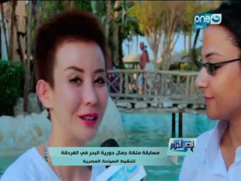 مسابقة ملكة جمال حورية البحر في الغردقة لتنشيط السياحة المصرية