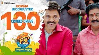 F2 Comedy Scenes 12 - 100 Crore Blockbuster - Venkatesh, Varun Tej, Tamannaah, Mehreen - DILRAJU