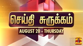 News in Brief – Morning Update – Seithi Surukkam 21/08/2014 : Thanthi TV News
