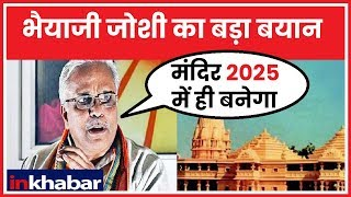 Bhaiya ji Joshi on Ram Mandir: 2025 में बनेगा अयोध्या में राम मंदिर' - ITVNEWSINDIA