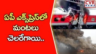 Blaze Mishap in AP Express Train at Gwalior | Delhi to Visakha | CVR News - CVRNEWSOFFICIAL