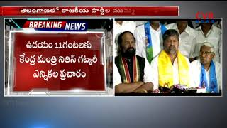 Mahakutami Leaders Election Campaign Updates in Hyderabad | Mahakutami Roadshow | CVR NEWS - CVRNEWSOFFICIAL