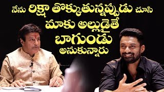 Balakrishna about his mother & when his wife first saw him | NTR Kathanayakudu - IGTELUGU