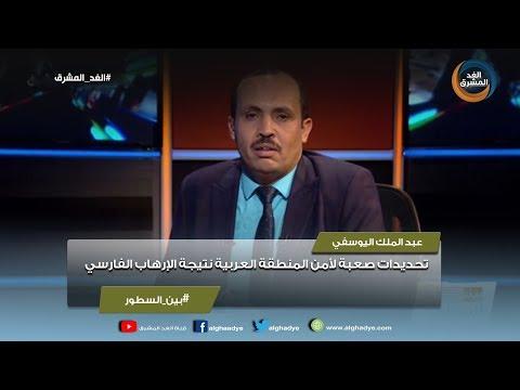 بين السطور | عبد الملك اليوسفي: تحديدات صعبة لأمن المنطقة العربية نتيجة الإرهاب الفارسي