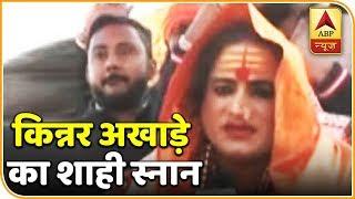 Kumbh 2019: Kinnar Akhada make debut for 'Shahi Snan' - ABPNEWSTV
