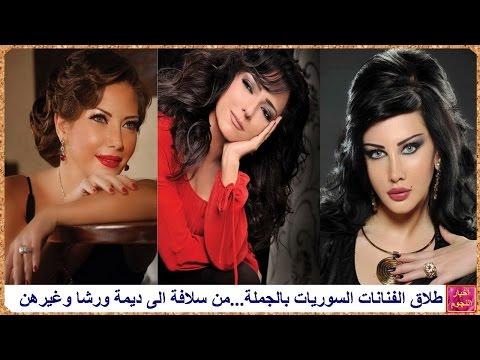 طلاق الفنانات السوريات بالجملة...من سلافة الى ديمة ورشا وغيرهن...!!