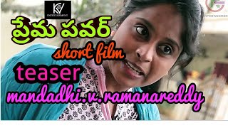 prema power telugu short film teaser 2k19||Director by mandadhi.v.ramanareddy||KVEntertainments|| - YOUTUBE