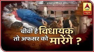 Former UP MLA booked for beating up tehsildar | Ghanti Bajao - ABPNEWSTV