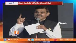 MP Konda Vishweshwar Reddy Slams KCR Govt | Rahul Gandhi Public Meeting | Parigi | iNews - INEWS