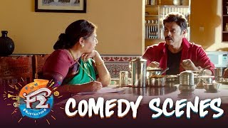F2 Comedy Scenes - Sankranthi Blockbuster | Venkatesh, Tamannaah | Anil Ravipudi | Dil Raju - DILRAJU