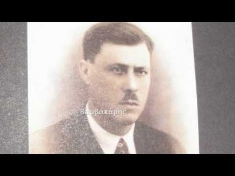 ΟΤΑΝ ΜΕ ΒΛΕΠΕΙΣ ΚΑΙ ΠΕΡΝΩ, 1934, Μ. ΒΑΜΒΑΚΑΡΗΣ
