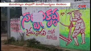 మావోయిస్టులు హల్ చల్ | Maoists Posters in Mancherial District Calling to Boycott Elections| CVR NEWS - CVRNEWSOFFICIAL