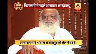 When Asaram was interviewed EXCLUSIVELY by ABP News just before his arrest - ABPNEWSTV