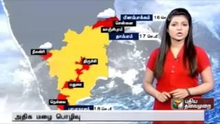Tamil Nadu Weather Report Update 25-11-2015 – Puthiyathalaimurai TV News