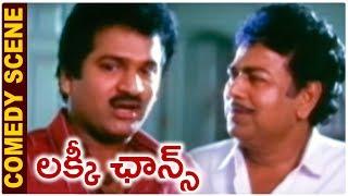 Lucky Chance Comedy Scene | Rajendra Prasad | Kanchan | Telugu Comedy Scenes - RAJSHRITELUGU