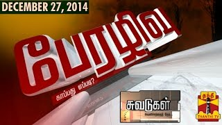 Suvadugal 27-12-2014 A A Documentary on Lessons Learnt from Indian Ocean Tsunami 2004 – Thanthi TV