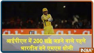 आईपीएल में 200 छक्के जड़ने वाले पहले भारतीय बने एमएस धोनी - INDIATV