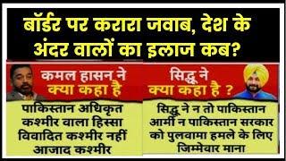 Pulwama updates -नवजोत सिंह सिद्धू-कमल हसन की पाकिस्तान परस्ती को क्या कहे ? - ITVNEWSINDIA