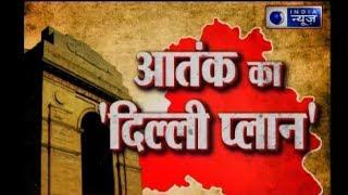 दिल्ली को आतंक से दहलाने की बड़ी साजिश का खुलासा, राजधानी में आतंक का रेड अलर्ट - जरूर देखें - ITVNEWSINDIA