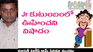 Heart Rending Loss For Jr NTR Family - MARUTHITALKIES1