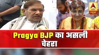 BJP's real face is Pragya Thakur: Sharad Yadav - ABPNEWSTV