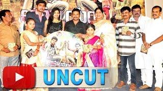 Ammayante Alusaa | AUDIO LAUNCH | Uncut | Lehren Telugu - LEHRENTELUGU